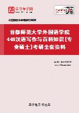 2020年首都师范大学外国语学院448汉语写作与百科知识[专业硕士]考研全套资料