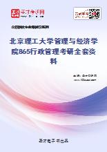 2020年北京理工大学管理与经济学院865行政管理考研全套资料