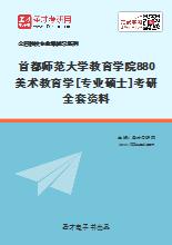 2021年首都师范大学教育学院880美术教育学[专业硕士]考研全套资料