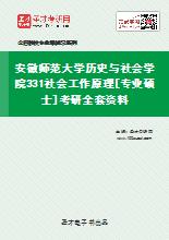 2021年安徽师范大学历史与社会学院331社会工作原理[专业硕士]考研全套资料