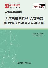 2021年上海戏剧学院611文艺研究能力综合测试考研全套资料