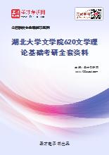 2021年湖北大学文学院620文学理论基础考研全套资料