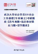 2021年武汉大学社会学系331社会工作原理[专业硕士]考研题库【历年真题+指定教材课后习题+章节题库】