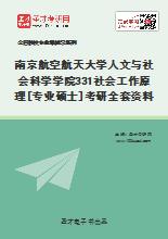 2021年南京航空航天大学人文与社会科学学院331社会工作原理[专业硕士]考研全套资料