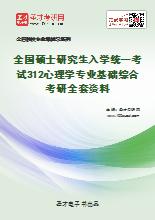 2021年全国硕士研究生入学统一考试312心理学专业基础综合考研全套资料