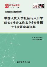 2021年中国人民大学社会与人口学院437社会工作实务[专业硕士]考研全套资料