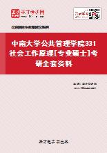 2021年中南大学公共管理学院331社会工作原理[专业硕士]考研全套资料