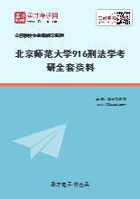 2021年北京师范大学916刑法学考研全套资料