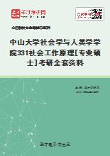 2020年中山大学社会学与人类学学院331社会工作原理[专业硕士]考研全套资料