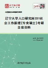 2021年辽宁大学人口研究所331社会工作原理[专业硕士]考研全套资料