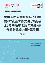2021年中国人民大学社会与人口学院437社会工作实务[专业硕士]考研题库【历年真题+参考教材课后习题+章节题库】