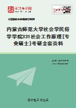 2021年内蒙古师范大学社会学民俗学学院331社会工作原理[专业硕士]考研全套资料