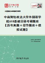 2021年中南财经政法大学外国语学院618基础日语考研题库【历年真题+章节题库+模拟试题】