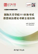 2021年国际关系学院111单独考试思想政治理论考研全套资料