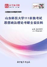 2021年山东科技大学111单独考试思想政治理论考研全套资料