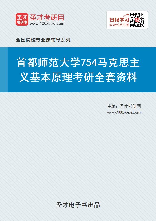 2020年首都师范大学754马克思主义基本原理考研全套资料