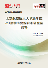 2020年北京航空航天大学法学院761法学专业综合考研全套资料