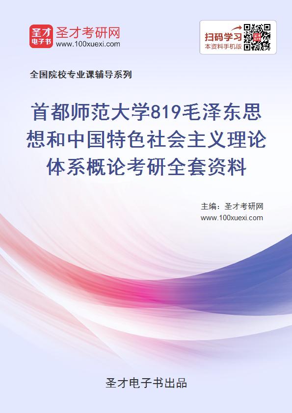 2020年首都师范大学819毛泽东思想和中国特色社会主义理论体系概论考研全套资料