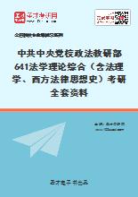 2021年中共中央党校政法教研部641法学理论综合(含法理学、西方法律思想史)考研全套资料