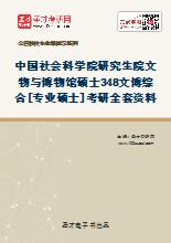 2021年中国社会科学院研究生院文物与博物馆硕士348文博综合[专业硕士]考研全套资料