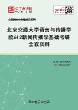 2021年北京交通大学语言与传播学院612新闻传播学基础考研全套资料