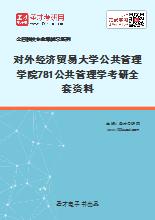 2021年对外经济贸易大学公共管理学院781公共管理学考研全套资料