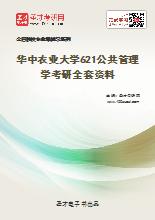 2021年华中农业大学621公共管理学考研全套资料