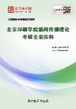 2020年北京印刷学院新闻传播理论考研全套资料
