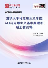 2021年清华大学马克思主义学院《611马克思主义基本原理》考研全套资料