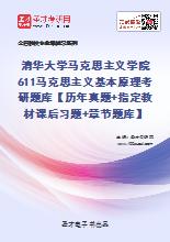 2021年清华大学马克思主义学院《611马克思主义基本原理》考研题库【历年真题+指定教材课后习题+章节题库】