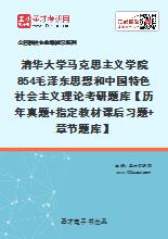 2021年清华大学马克思主义学院《854毛泽东思想和中国特色社会主义理论》考研题库【历年真题+指定教材课后习题+章节题库】