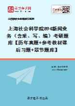 2021年上海社会科学院894新闻业务(含采、写、编)考研题库【历年真题+参考教材课后习题+章节题库】