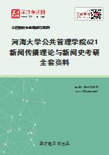 2021年河海大学公共管理学院621新闻传播理论与新闻史考研全套资料