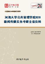 2021年河海大学公共管理学院828新闻传播实务考研全套资料
