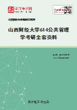 2020年山西财经大学614公共管理学考研全套资料