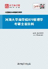 2021年河海大学商学院870管理学考研全套资料
