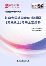 2020年江南大学法学院831管理学[专业硕士]考研全套资料