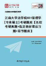 2021年江南大学法学院831管理学[专业硕士]考研题库【名校考研真题+指定教材课后习题+章节题库】