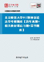 2021年北京师范大学917刑事诉讼法学考研题库【历年真题+相关教材课后习题+章节题库】