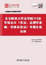 2020年北京师范大学法学院715法学综合五(宪法、法理学基础、民事诉讼法)考研全套资料
