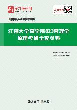 2021年江南大学商学院823管理学原理考研全套资料