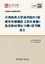 2021年天津商业大学商学院812管理学考研题库【历年真题+指定教材课后习题+章节题库】