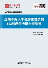 2021年沈阳农业大学经济管理学院862管理学考研全套资料