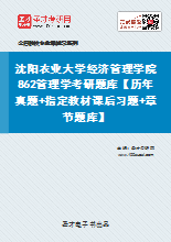 2021年沈阳农业大学经济管理学院862管理学考研题库【历年真题+指定教材课后习题+章节题库】