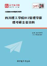 2021年四川理工学院812管理学原理考研全套资料