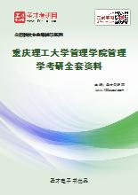 2021年重庆理工大学管理学院管理学考研全套资料