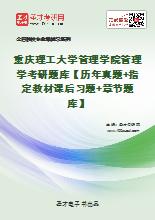 2021年重庆理工大学管理学院管理学考研题库【历年真题+指定教材课后习题+章节题库】