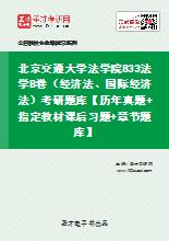 2021年北京交通大学法学院833法学B卷(经济法、国际经济法)考研题库【历年真题+指定教材课后习题+章节题库】