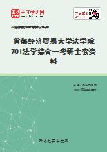 2021年首都经济贸易大学法学院701法学综合一考研全套资料