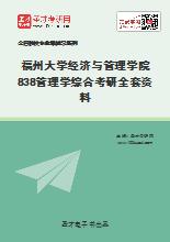2021年福州大学经济与管理学院838管理学综合考研全套资料